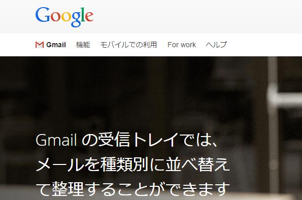 ネットで稼ぐ Gmailのメリット