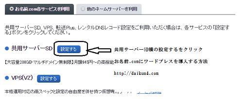 ワードプレスをお名前.comにインストールする方法11