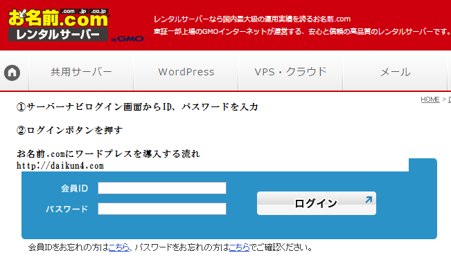 ワードプレスをお名前.comにインストールする方法3