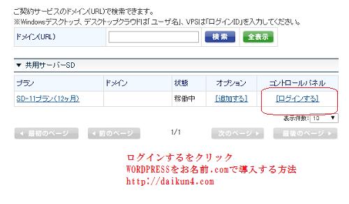 ワードプレスをお名前.comにインストールする方法5