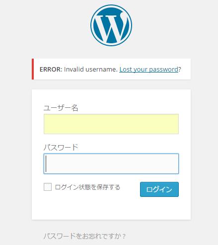 ワードプレスログインできないエラー画面