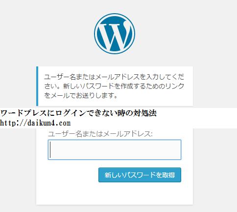 ワードプレスログインできない時対処法