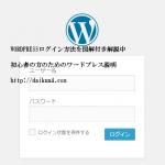 ワードプレス管理画面にログインできない?URL入力図解付