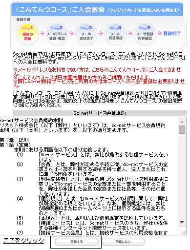 ソネットブログアカウント取得新規登録3