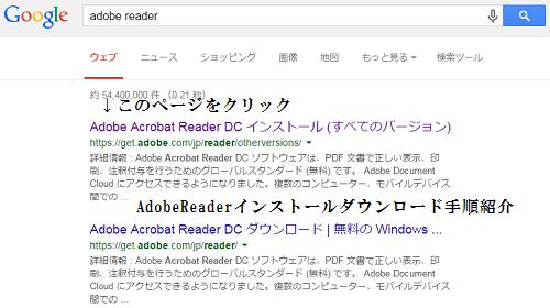 Adobe readerインストールダウンロード方法1
