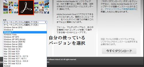 Adobe readerインストールダウンロード方法2