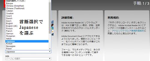 Adobe readerインストールダウンロード方法3