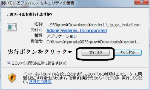 Adobe readerインストールダウンロード方法8