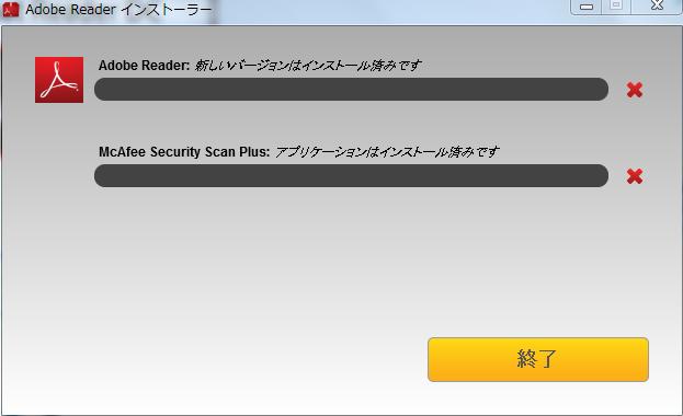 Adobe readerインストールダウンロード方法9