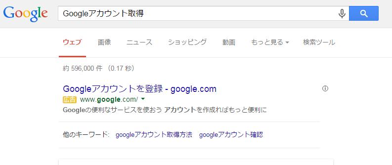 Googleアカウント取得方法