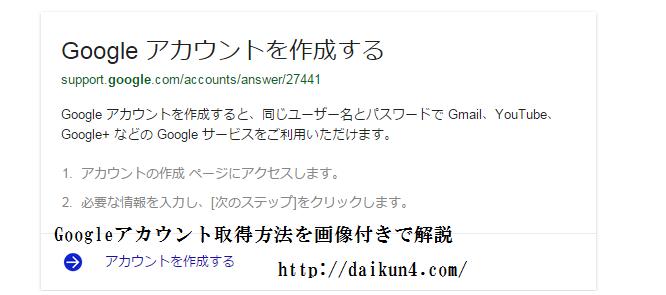 Googleアカウント取得方法1