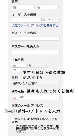 Googleアカウント取得方法2
