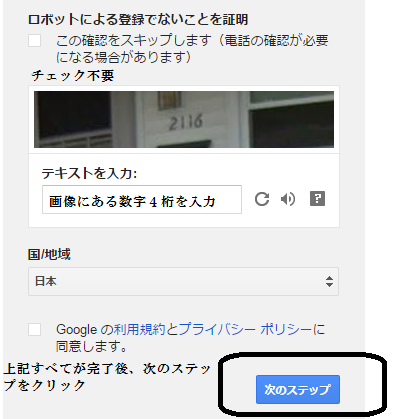 Googleアカウント取得方法3