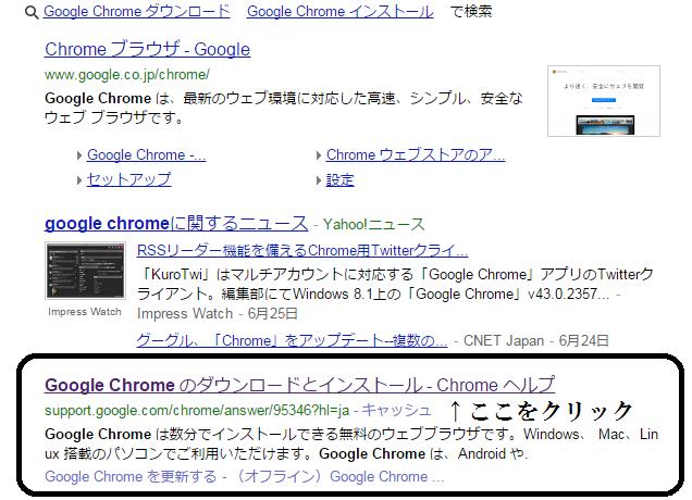 Googleクロームインストール流れ1
