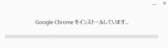 Googleクロームインストール画面2