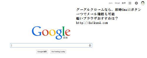 GoogleクロームメリットGmail