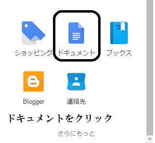 Office機能を無料で使う方法3