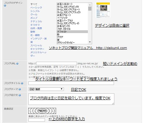 sonetブログ開設マニュアル4.1