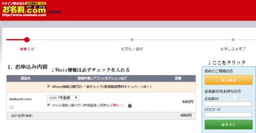 お名前.com ドメイン取得方法 3