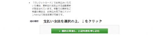 お名前.com ドメイン取得方法4