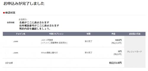 お名前.com ドメイン取得方法5