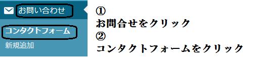 コンタクトフォーム7設定方法