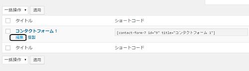コンタクトフォーム7設定方法1