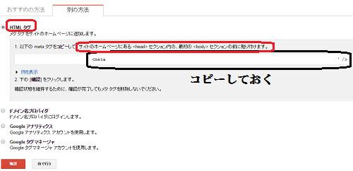サーチコンソールサイト登録方法3