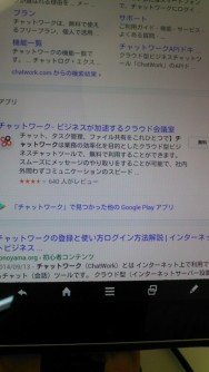 チャットワークアプリ検索画面
