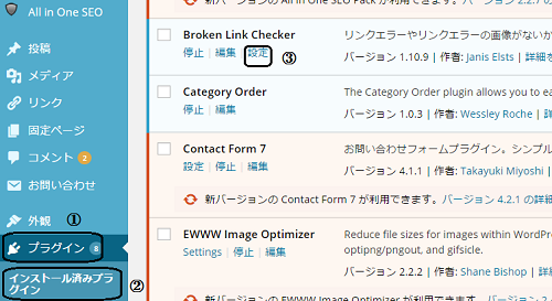 Broken link checker設定方法