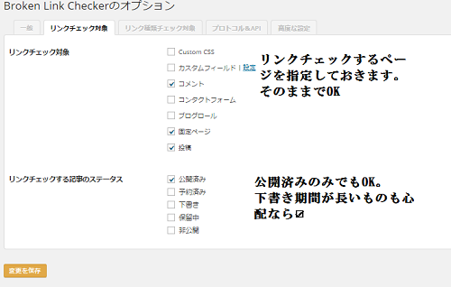Broken link checker設定方法2