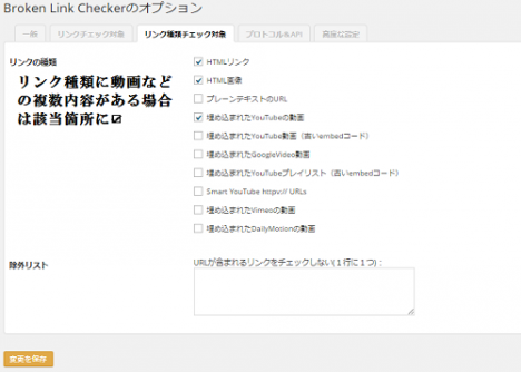 Broken link checker設定方法3