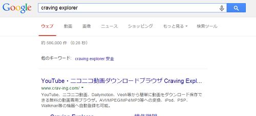 Craving Explorerインストール方法