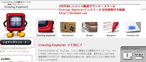 Craving Explorerインストール方法1