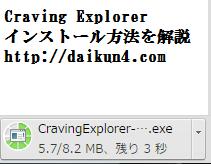 Craving Explorerインストール方法2