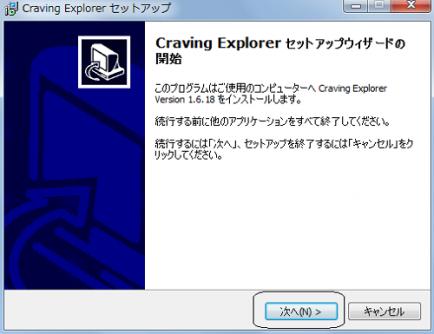 Craving Explorerインストール方法3