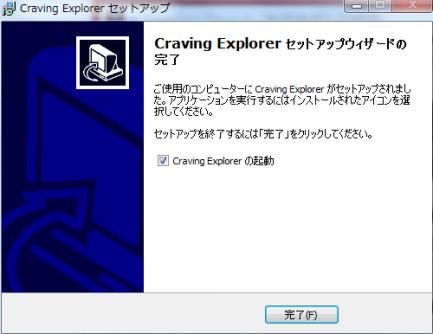 Craving Explorerインストール方法8