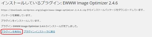 EWWW Image optimizerインストール方法画像付2