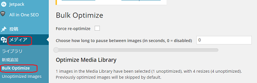EWWW Image optimizer設定方法画像付