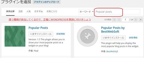 Popularpostsインストール方法注意点
