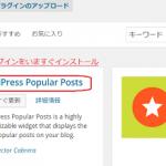 ワードプレスサイドバー人気記事表示プラグイン設定(画像付)