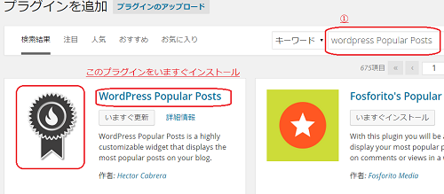 Popularpostsインストール方法