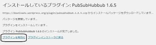 PubSubHubbubインストール方法1