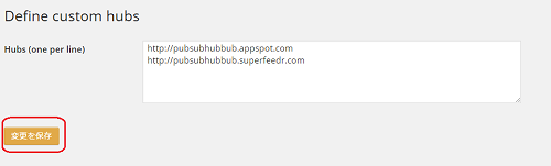 PubSubHubbub設定方法1