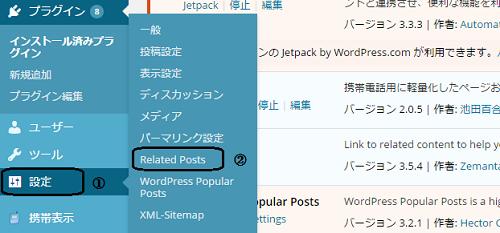 RelatedPosts設定方法