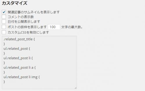 RelatedPosts設定方法(カスタマイズ)