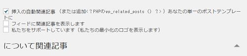 RelatedPosts設定