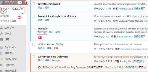 Tweetily設定方法
