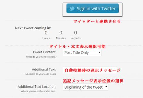 Tweetily設定方法1