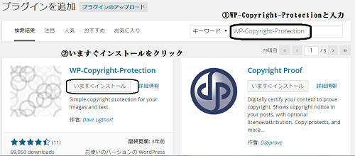 WP-Copyright-Protectionインストール方法